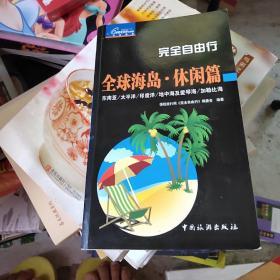 完全自由行:全球海島?休閑篇