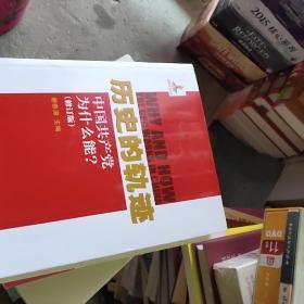歷史的軌跡:中國共產黨為什么能?