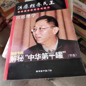 王氏脊椎療法
