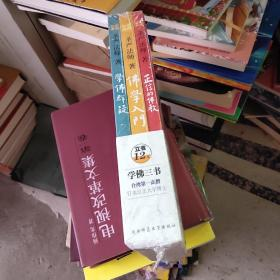 學佛三書(共3冊)