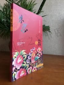 琴瑟 黔北婚育文化漫說 貴州世居民族人口文化叢書