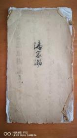 楊劍潭刺史游仙詩三首  (稀缺民國版字帖潘齡皋書)