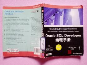 Oracle SQL Developer编程手册