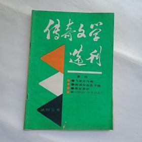 传奇文学选刊(试刊三号)