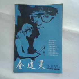 金达莱(文学丛刊增刊)