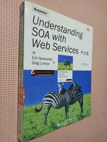 Understanding SOA with Web Services中文版..