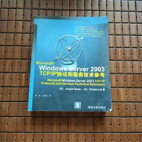 Microsoft Windows Server 2003 TCP/IP协议和服务技术参考