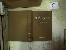 經濟大詞典 工業經濟卷