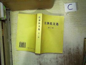 江澤民文選 第三卷