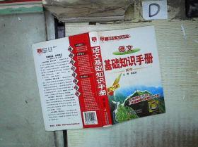 語文基礎知識手冊.高中:第二十次修訂 。、