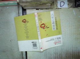 六世達賴情歌:倉央嘉措情詩集