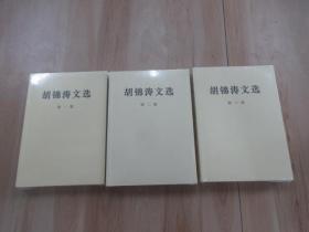 胡錦濤文選(全3卷)全新塑封