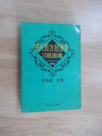 現代西方經濟學習題指南  (宏觀經濟學)第四版