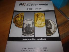 AW auction world 第3回 環球拍賣 2016錢幣拍賣圖錄