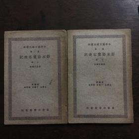 民国26年初版《节本徐霞客游记》上下册