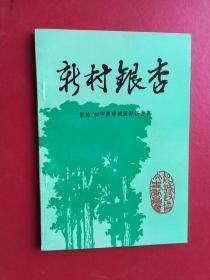 【 新村銀杏 獻給93中國郯城國際銀杏節