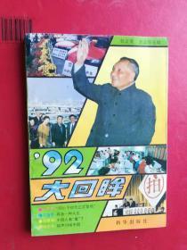 【 92大回眸 新華出版社
