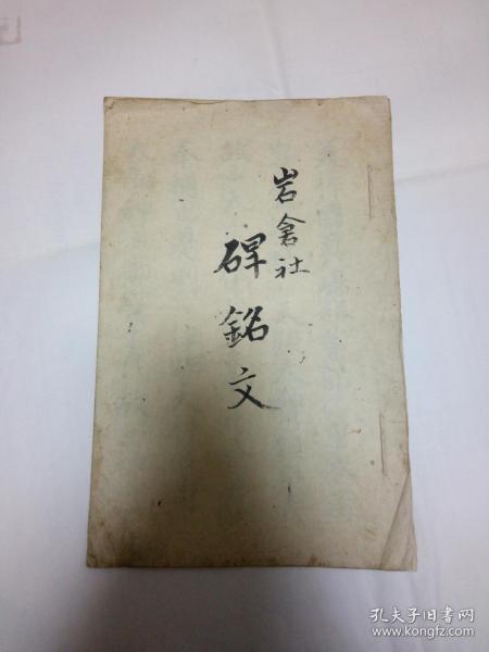 Stele inscription (Japan) .....