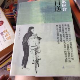 """目送:龍應臺""""人生三書""""之三"""
