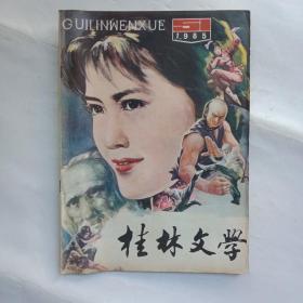 桂林文学1985总51期