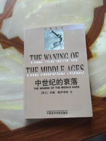 中世纪的衰落:THE WANING OF THE MIDDLE AGES