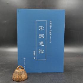 民国沪上初版书:宋词通论(精装)