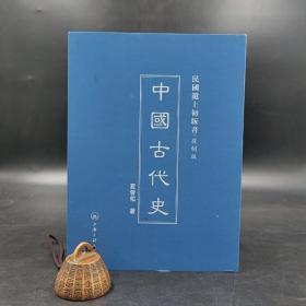 民国沪上初版书:中国古代史(精装)