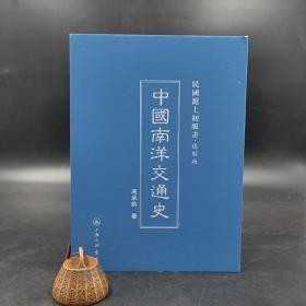 民国沪上初版书:中国南洋交通史(精装)