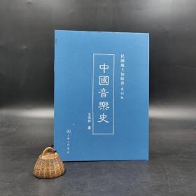 民国沪上初版书:中国音乐史(精装)