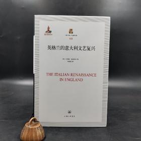 特惠  英格兰的意大利文艺复兴(精装)—— 上海三联人文经典书库