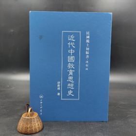 民国沪上初版书:近代中国教育思想史(精装)