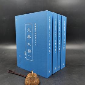 民国沪上初版书:文学大纲(精装全4册)
