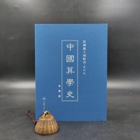 民国沪上初版书:中国算学史(精装)
