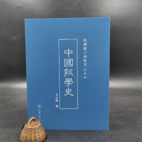 民国沪上初版书:中国报学史(精装)