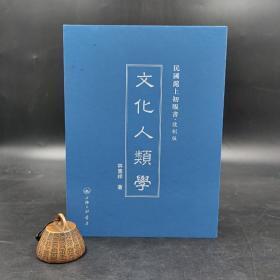 民国沪上初版书:文化人类学(复制版)