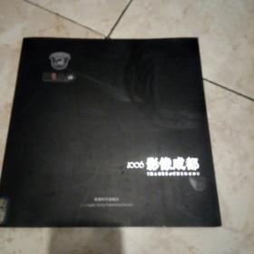 2006褰卞儚鎴愰兘