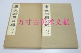 廣武將軍之碑 1983年西東書房折頁式 廣武將軍碑  品好