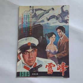 雪峰(1985总第五期)