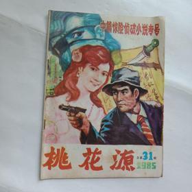 桃花源(1985总第31期)