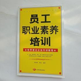 先德管理顾问丛书培训系列:员工职业素养培训