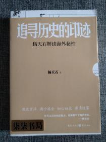 追尋歷史的印跡:楊天石解讀海外秘檔