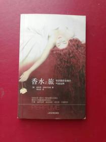 【香水之旅:暢游聚斯金德的氣味世界