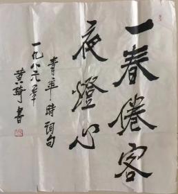 黃綺先生書法6 中國書協副主席 河北省書協主席