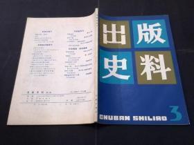 【收藏舊書必備資料】《出版史料》第三輯(1984年12月學林出版社出版,品佳)