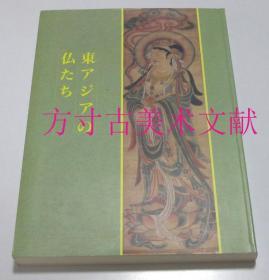 東アジアの仏たち  東南亞的佛教藝術