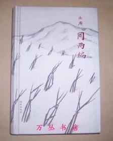 罔兩編(精裝毛邊未裁本)作者止庵簽名鈐印