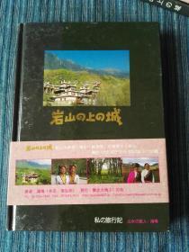 日文原版:巖山の上の城―陽光大地21?山花爛漫の嘉絨チベット族の地を訪れる旅