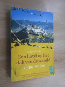 英文書  ALECLE  SUEUR   EEN  HOTEL  OP  HET  DAK  VAN  DE  WERELD  共283頁
