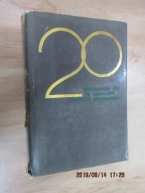 二十世紀中國名人辭典   硬精裝