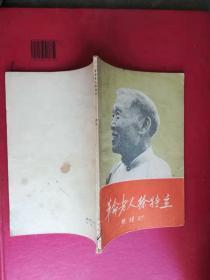 銆愰潻鍛借�佷汉寰愮壒绔�.